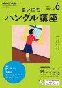 NHKラジオ まいにちハングル講座 2017年6月号[雑誌]【電子書籍】