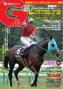 週刊Gallop 2018年7月15日号