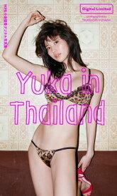 WPB 小倉優香デジタル写真集 Yuka in Thailand【電子書籍】[ 小倉優香 ]