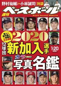 週刊ベースボール 2020年 1/20号【電子書籍】[ 週刊ベースボール編集部 ]