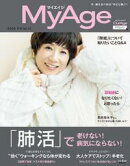 MyAge 2020 冬号