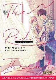 The Red Thread【第2話】【電子書籍】[ 晴山 日々子 ]