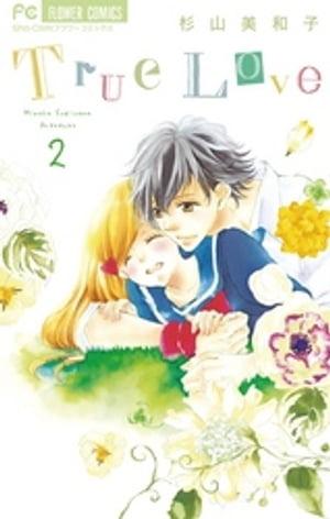 True Love(2)【電子書籍】[ 杉山美和子 ]