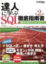 達人に学ぶSQL徹底指南書 第2版 初級者で終わりたくないあなたへ【電子書籍】[ ミック ]