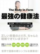 The Body In Form