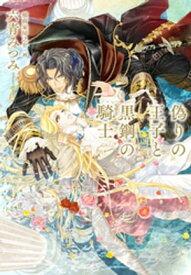 偽りの王子と黒鋼の騎士【特別版】(イラスト付き)【電子書籍】[ 六青みつみ ]