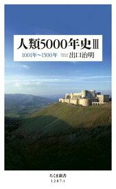 人類5000年史III ──1001年〜1500年【電子書籍】[ 出口治明 ]