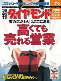 週刊ダイヤモンド 02年7月6日号【電子書籍】[ ダイヤモンド社 ]