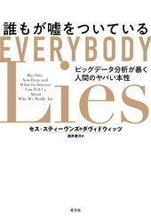 誰もが嘘をついている〜ビッグデータ分析が暴く人間のヤバい本性〜【電子書籍】[ セス・スティーヴンズ=ダヴィドウィッツ ]