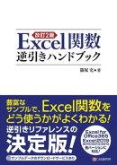 改訂2版 Excel関数逆引きハンドブック