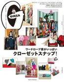 GINZA(ギンザ) 2021年 6月号 [クローゼットスナップ!]