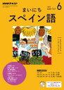 NHKラジオ まいにちスペイン語 2017年6月号[雑誌]【電子書籍】
