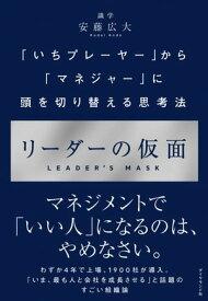 リーダーの仮面 「いちプレーヤー」から「マネジャー」に頭を切り替える思考法【電子書籍】[ 安藤広大 ]