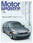 Motor Magazine Archives No.659/2010年6月号