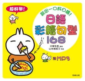 日語彩繪句型168(附MP3)讓?從抓狂中徹底解放的五十句話【電子書籍】[ 中間多惠 ]