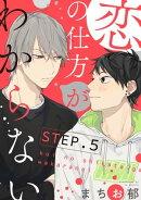 恋の仕方がわからない【STEP.5】