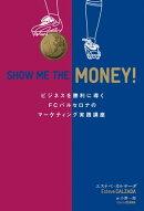 SHOW ME THE MONEY! ビジネスを勝利に導くFCバルセロナのマーケティング実践講座