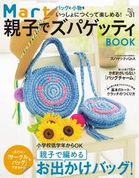 Mart 親子でズパゲッティBOOK Martブックス Vol.31【電子書籍】