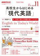 NHKラジオ 高校生からはじめる「現代英語」 2017年11月号[雑誌]