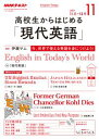 NHKラジオ 高校生からはじめる「現代英語」 2017年11月号[雑誌]【電子書籍】