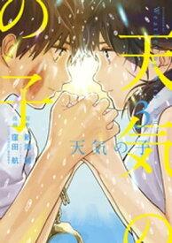 天気の子(3)【電子書籍】[ 新海誠 ]