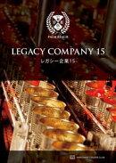 レガシー企業レポート15