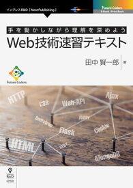 Web技術速習テキスト【電子書籍】[ 田中 賢一郎 ]