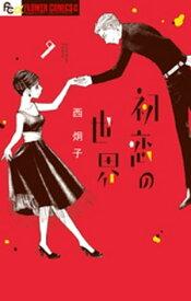 初恋の世界(9)【電子書籍】[ 西炯子 ]