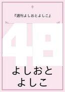 毎週日曜発行!『週刊よしおとよしこ 第48回』(よしおとよしこの電子書籍373冊目)