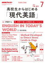 NHKラジオ 高校生からはじめる「現代英語」 2017年7月号[雑誌]【電子書籍】