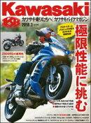Kawasaki【カワサキバイクマガジン】2018年03月号
