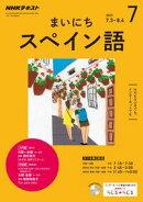 NHKラジオ まいにちスペイン語 2017年7月号[雑誌]