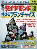 週刊ダイヤモンド 01年5月26日号