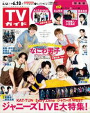 TVガイド 2021年 6月18日号 関東版