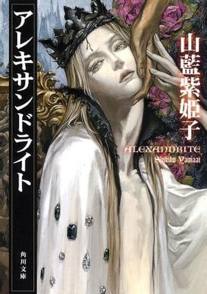 アレキサンドライト【電子書籍】[ 山藍 紫姫子 ]