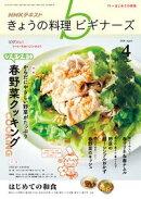 NHK きょうの料理 ビギナーズ 2018年4月号[雑誌]