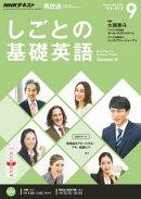 NHKテレビ しごとの基礎英語 2017年9月号[雑誌]