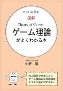 カフェ de 読む 図解ゲーム理論がよくわかる本