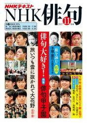 NHK 俳句 2017年11月号[雑誌]