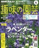 NHK 趣味の園芸 2018年4月号[雑誌]