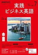 NHKラジオ 実践ビジネス英語 2017年7月号[雑誌]