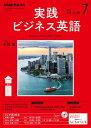 NHKラジオ 実践ビジネス英語 2017年7月号[雑誌]【電子書籍】