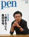 Pen 2017年 9/1号【電子書籍】