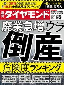 週刊ダイヤモンド 21年9月4日号【電子書籍】[ ダイヤモンド社 ]