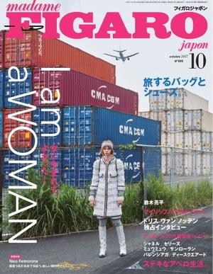 フィガロジャポン 2017年10月号【電子書籍】