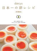 日本一の卵レシピ[愛蔵版]