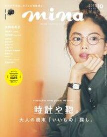mina 2019年10月号【電子書籍】