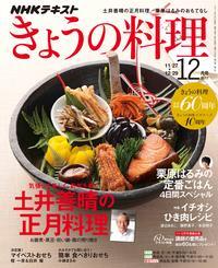 NHK きょうの料理 2017年12月号[雑誌]