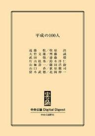 平成の100人【電子書籍】[ 遠藤乾 ]
