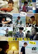 君と僕らの夏ハワイ 〜BOYS AND MEN〜 Type.B